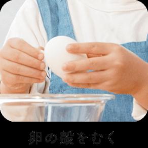 卵の殻をむく