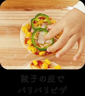 餃子の皮でパリパリピザ
