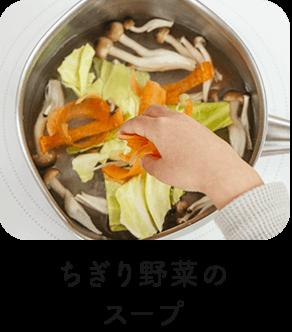 ちぎり野菜のスープ