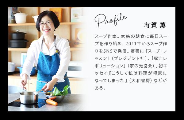 Profile 有賀薫