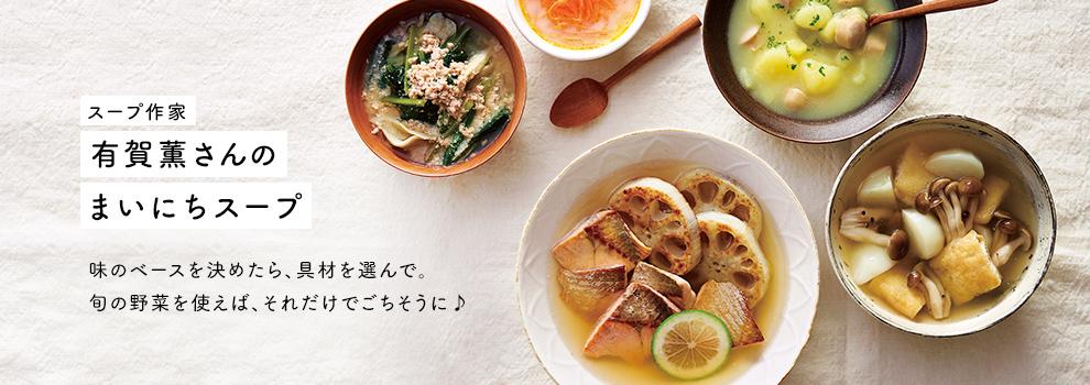 有賀薫さんのまいにちスープ