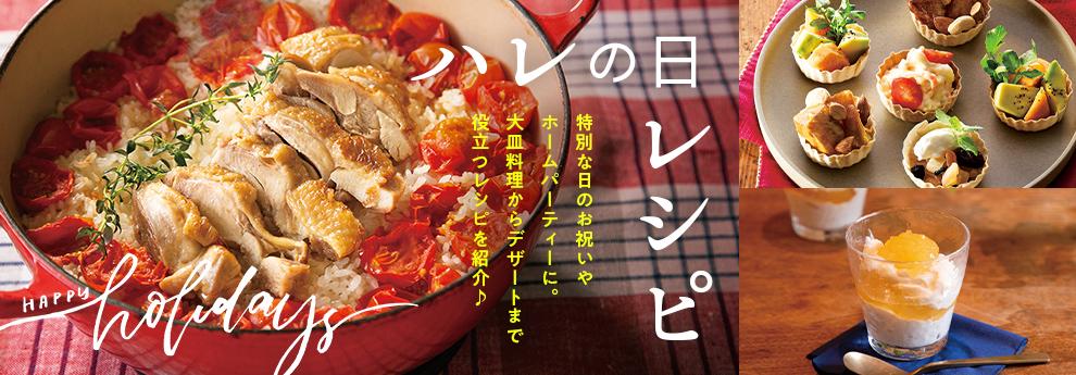 ハレの日レシピ
