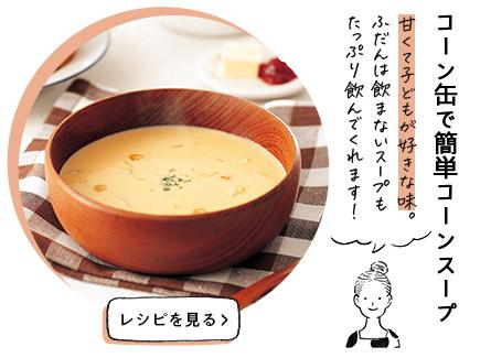 コーン缶で簡単コーンスープ