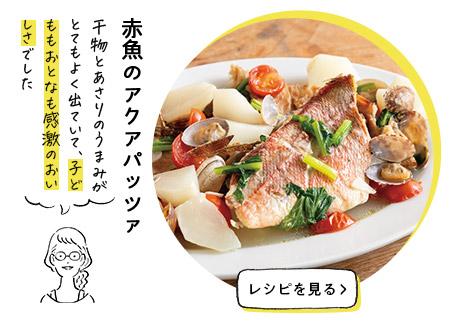 赤魚のアクアパッツァ