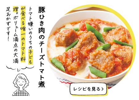 豚ひき肉のチーズトマト煮