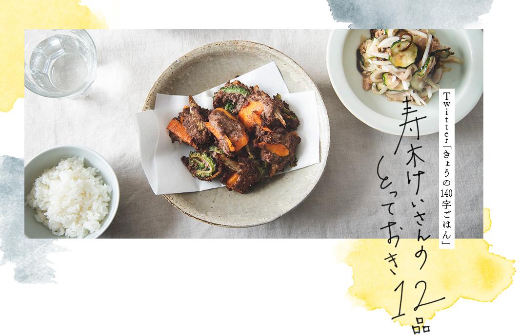 Twitter「きょうの140字ごはん」 寿木さんのとっておき12品