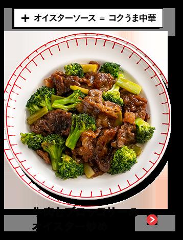 牛肉とブロッコリーの オイスター炒め