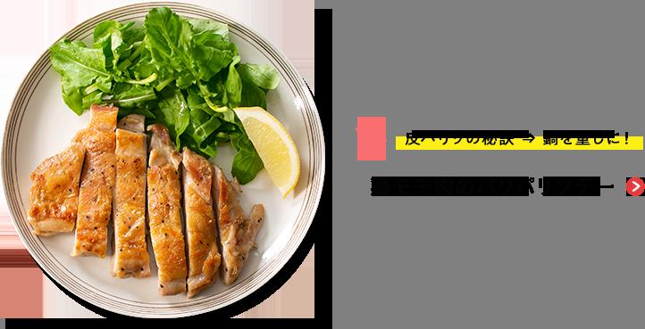 鶏モモ肉のパリパリソテー
