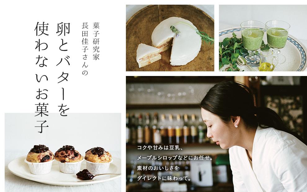 菓子研究家 長田佳子さんの卵とバターを使わないお菓子