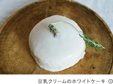 豆乳クリームのホワイトケーキ