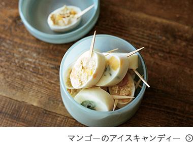 マンゴーのアイスキャンディー