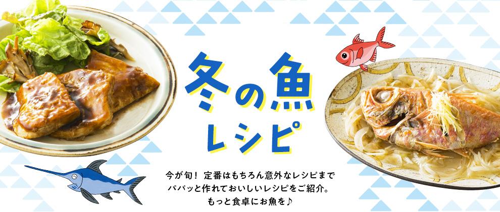 冬の魚レシピ