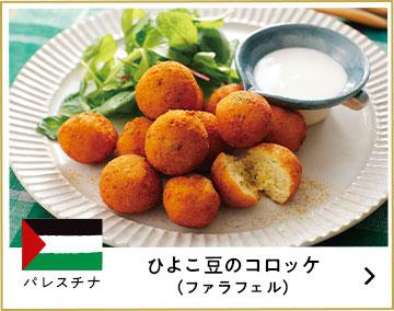 ひよこ豆のコロッケ(ファラフェル)