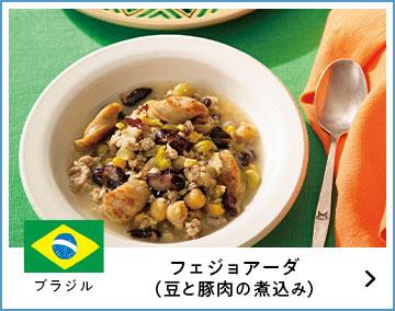 フェジョアーダ(豆と豚肉の煮込み)
