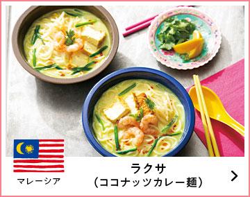 ラクサ(ココナッツカレー麺)