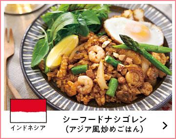 シーフードナシゴレン(アジア風炒めごはん)