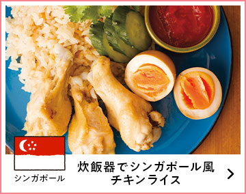 炊飯器でシンガポール風チキンライス