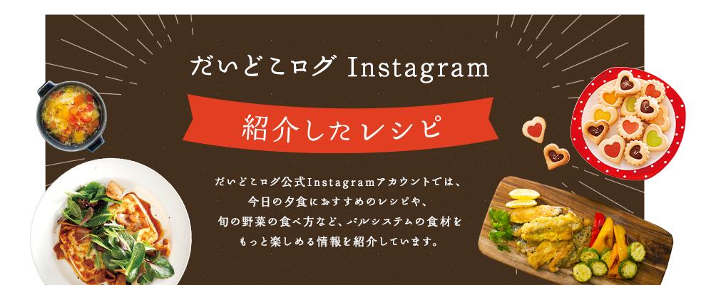 だいどこログ公式Instagram紹介レシピ