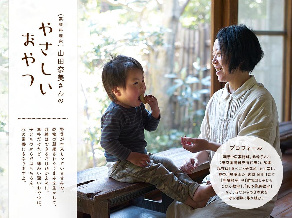 【薬膳料理家】山田奈美さんのやさしいおやつ