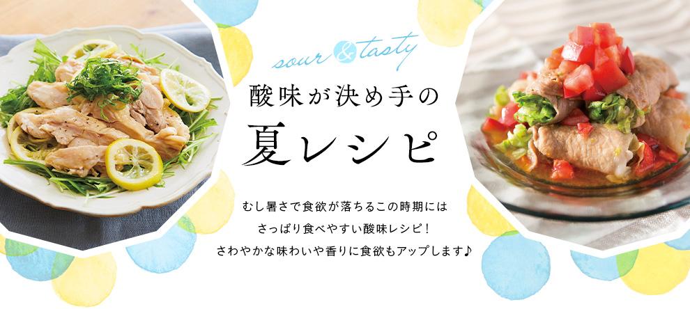 酸味が決め手の夏レシピ
