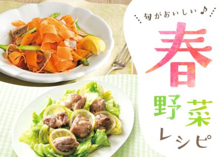 旬がおいしい♪春野菜レシピ