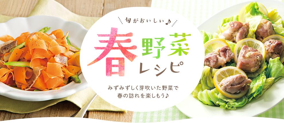 旬がおいしい春野菜レシピ
