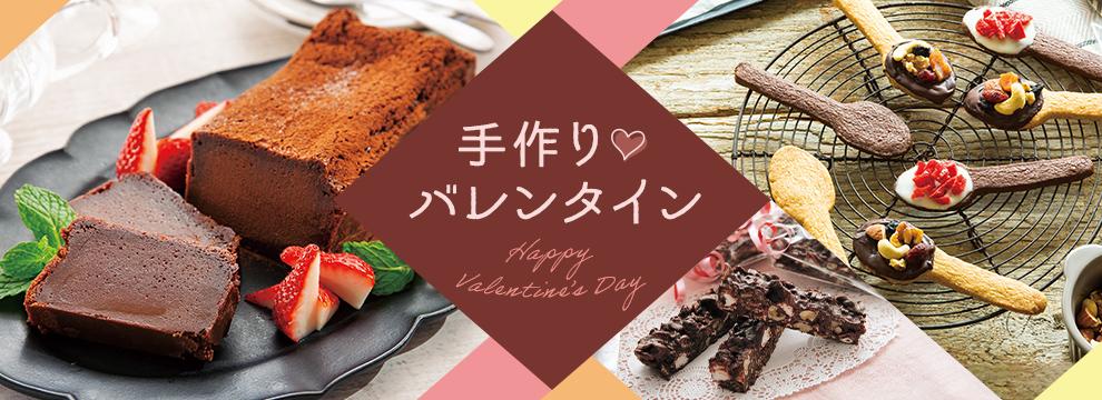 手作りバレンタイン