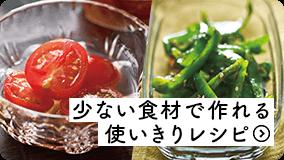 少ない食材で作れる使い切りレシピ