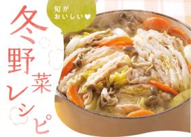 旬がおいしい♪ 冬野菜レシピ