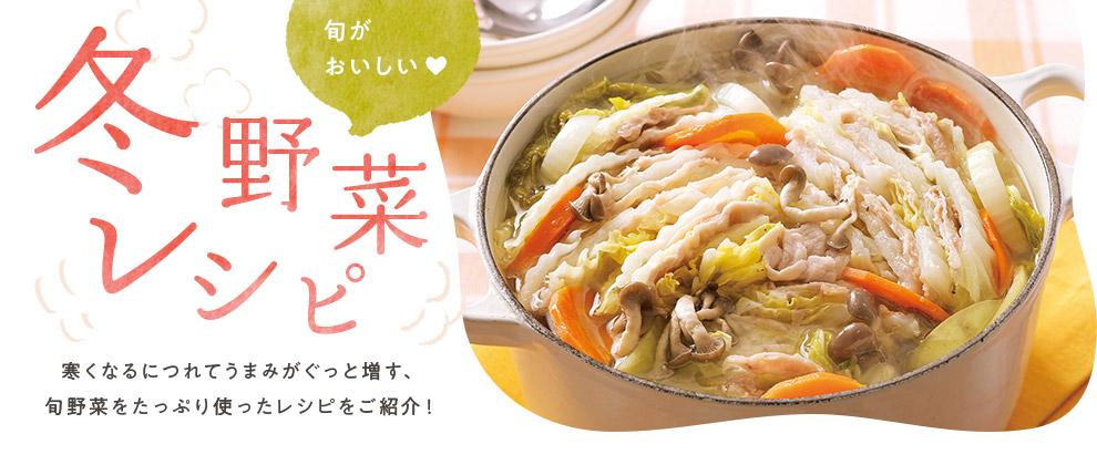 旬がおいしい冬野菜レシピ